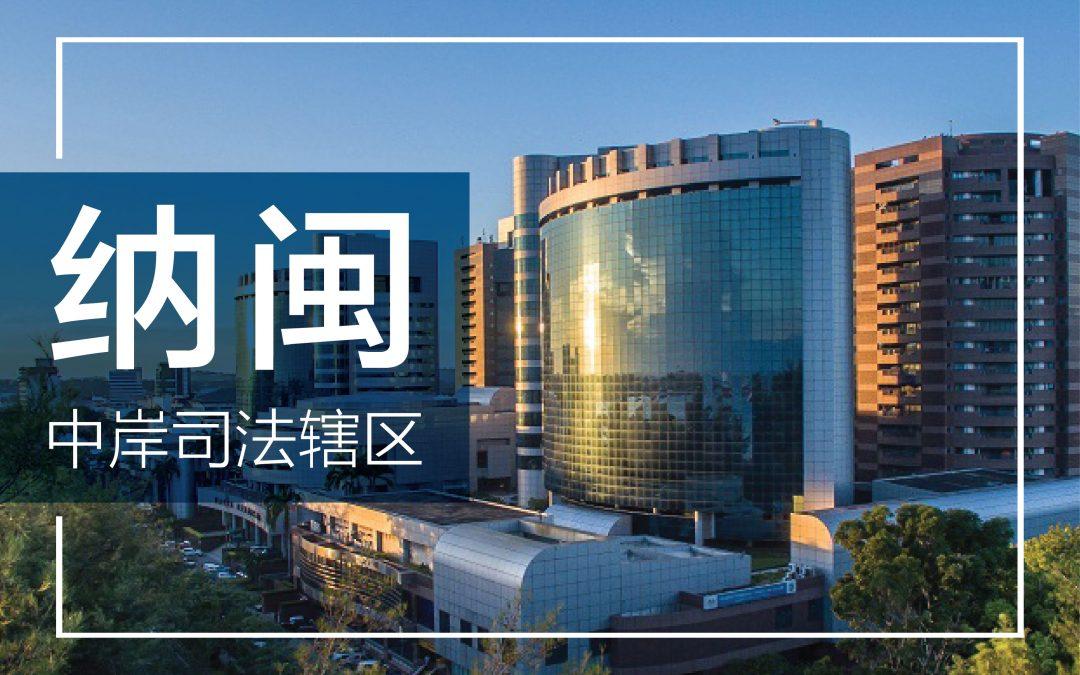 纳闽- 中岸司法辖区