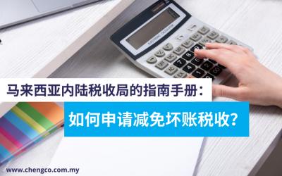 如何申请减免坏账税收?