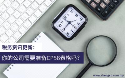 你的公司需要准备CP58表格吗?