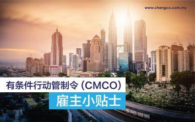 有条件行动管制令 (CMCO):雇主小贴士