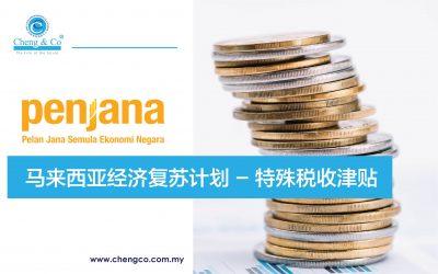 马来西亚经济复苏计划(PENJANA) – 特殊税收津贴