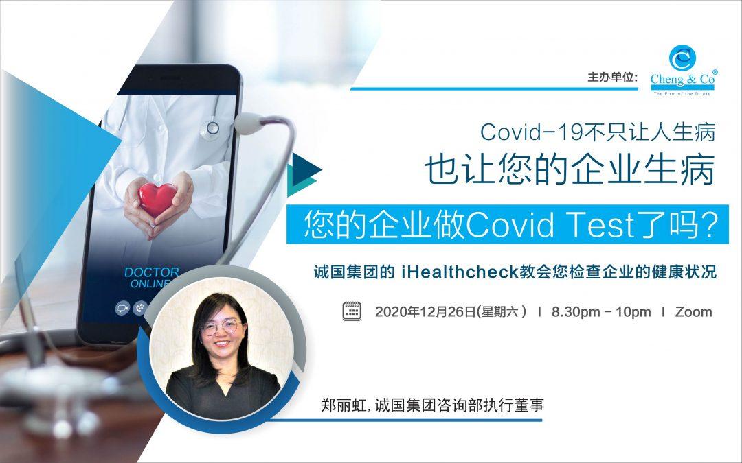 Covid 19 不只让人生病,也让您的企业生病,您的企业做 Covid Test了吗?
